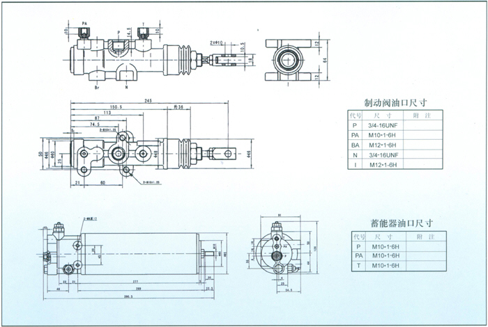Hydraulic Brake Valve, Hydraulic Energy Accumulator Drawing